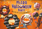 MISDO HALLOWEEN PARTY⭐︎