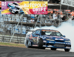 4/7(土)・8(日)「2018 D1 GRAND PRIX AUTOPOLIS DRIFT in NORTH TENJIN」